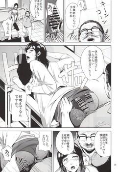 Shishiji - Kurashiki-sensei wa Hatsujouki 2 (Fujiyama-san wa Shishunki)
