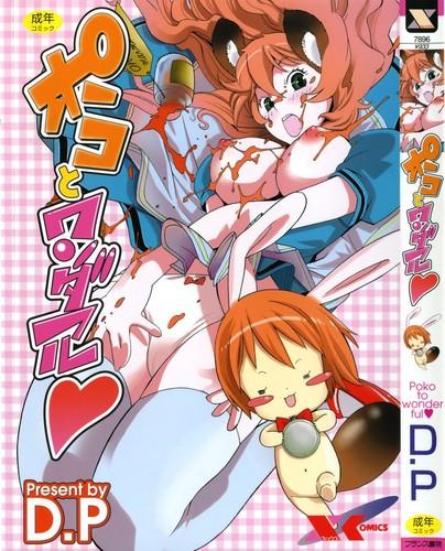 [D.P] Poko To Wonderful (English Hentai Manga Decensored)