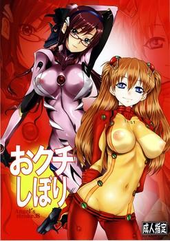 [AXZ (Kutani)] Evangelion - Okuchi Shibori 1 & 2 (English Hentai)