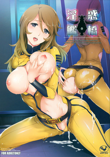 [Imperial Chicken (Fujisaka Kuuki)] Space Battleship Yamato 2199 - Perverted Delusion Bridge (English Hentai)