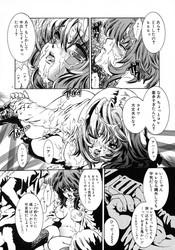 [Shimao Kazu] Ekisu - Extract