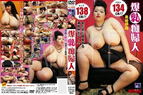 [ICD 183] Kuroki Iori – Busty Slutty MILF