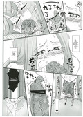 [Gachinko Shobou (Kobanya Koban)] Netorareta Hime Kihei ~Tsui no Kusari~ Zenpen